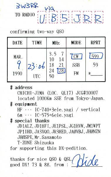 Нажмите на изображение для увеличения.  Название:JG2TSL-JD1-QSL-3W3RR-archive-518.jpg Просмотров:4 Размер:736.7 Кб ID:283231