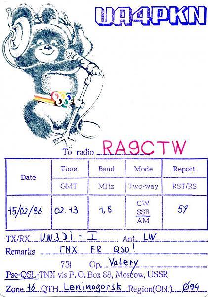 Нажмите на изображение для увеличения.  Название:RA4PKN QSL RA9CTW 1986.jpg Просмотров:2 Размер:113.4 Кб ID:283255