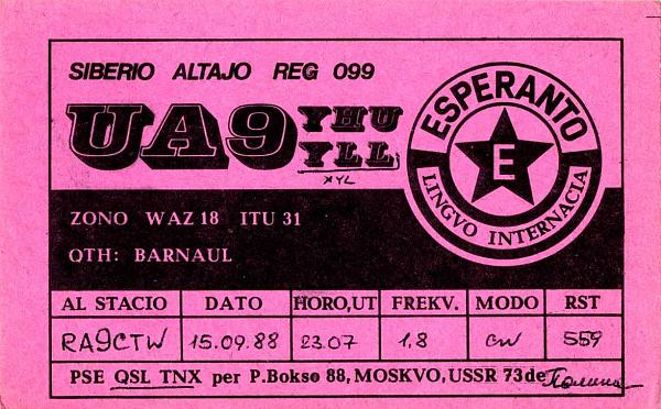 Нажмите на изображение для увеличения.  Название:UA9YLL QSL RA9CTW 1988.jpg Просмотров:2 Размер:238.9 Кб ID:283268