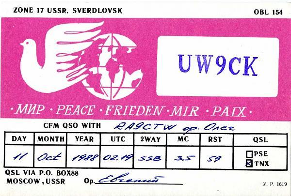 Нажмите на изображение для увеличения.  Название:UW9CK QSL RA9CTW 1988.jpg Просмотров:2 Размер:198.1 Кб ID:283269