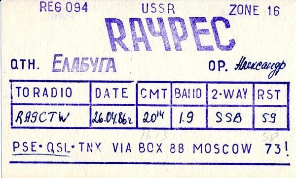 Нажмите на изображение для увеличения.  Название:RA4PEC QSL RA9CTW 1986.jpg Просмотров:2 Размер:167.8 Кб ID:283345