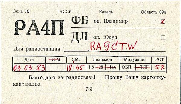 Нажмите на изображение для увеличения.  Название:RA4PFB QSL RA9CTW 1983.jpg Просмотров:2 Размер:206.0 Кб ID:283346