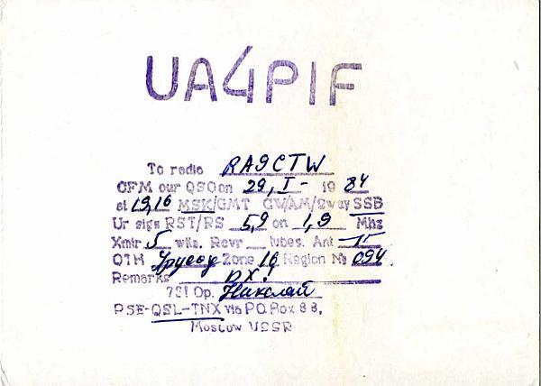 Нажмите на изображение для увеличения.  Название:UA4PIF QSL RA9CTW 1984.jpg Просмотров:2 Размер:70.0 Кб ID:283352