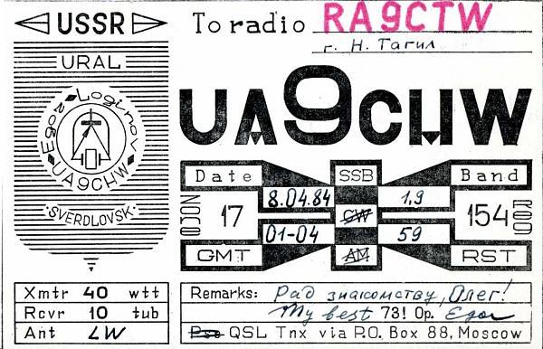 Нажмите на изображение для увеличения.  Название:UA9CHW QSL RA9CTW 1984.jpg Просмотров:2 Размер:235.6 Кб ID:283356