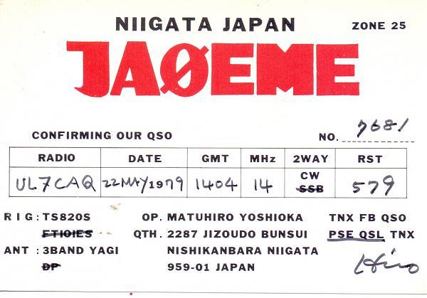 Нажмите на изображение для увеличения.  Название:JA0EME & UL7CAQ.jpg Просмотров:2 Размер:291.4 Кб ID:283370