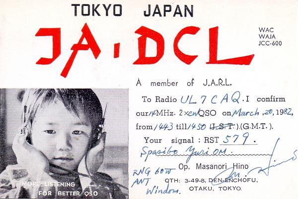 Нажмите на изображение для увеличения.  Название:JA1DCL & UL7CAQ.jpg Просмотров:2 Размер:541.8 Кб ID:283371