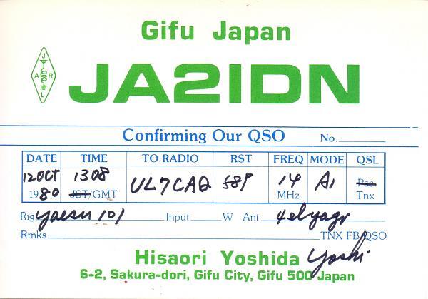 Нажмите на изображение для увеличения.  Название:JA2IDN & UL7CAQ.jpg Просмотров:2 Размер:306.7 Кб ID:283374