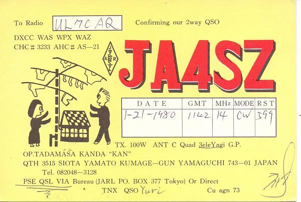 Нажмите на изображение для увеличения.  Название:JA4SZ & UL7CAQ.jpg Просмотров:2 Размер:550.5 Кб ID:283379