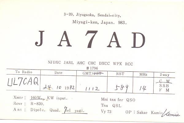 Нажмите на изображение для увеличения.  Название:JA7AD & UL7CAQ.jpg Просмотров:2 Размер:203.5 Кб ID:283381