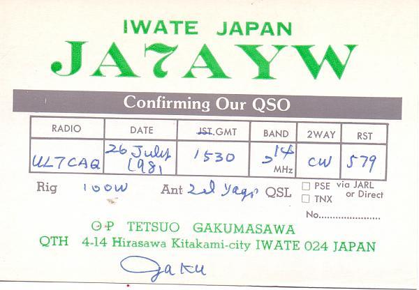 Нажмите на изображение для увеличения.  Название:JA7AYW & UL7CAQ.jpg Просмотров:2 Размер:412.3 Кб ID:283382