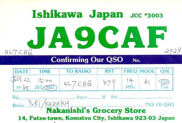 Нажмите на изображение для увеличения.  Название:JA9CAF & UL7 CAQ.jpg Просмотров:2 Размер:329.7 Кб ID:283384
