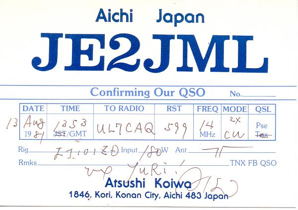 Нажмите на изображение для увеличения.  Название:JE2JML & UL7CAQ.jpg Просмотров:2 Размер:321.2 Кб ID:283385