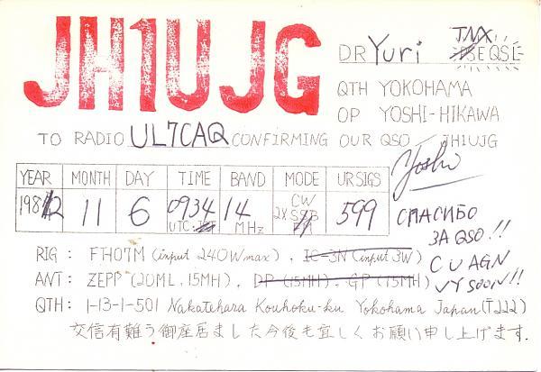 Нажмите на изображение для увеличения.  Название:JH1UJG & UL7CAQ.jpg Просмотров:2 Размер:390.7 Кб ID:283387