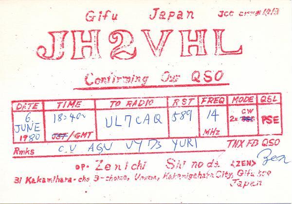 Нажмите на изображение для увеличения.  Название:JH2VHL & UL7CAQ.jpg Просмотров:2 Размер:478.1 Кб ID:283388