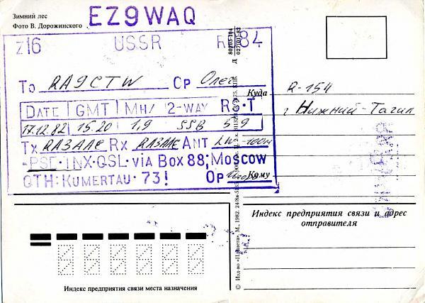 Нажмите на изображение для увеличения.  Название:EZ9WAQ QSL RA9CTW 1982_.jpg Просмотров:2 Размер:209.1 Кб ID:283467