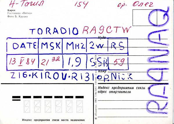 Нажмите на изображение для увеличения.  Название:RA4NAQ QSL RA9CTW 1984_.jpg Просмотров:3 Размер:203.9 Кб ID:283469