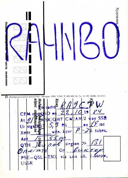 Нажмите на изображение для увеличения.  Название:RA4NBO QSL RA9CTW 1984_.jpg Просмотров:2 Размер:83.0 Кб ID:283471