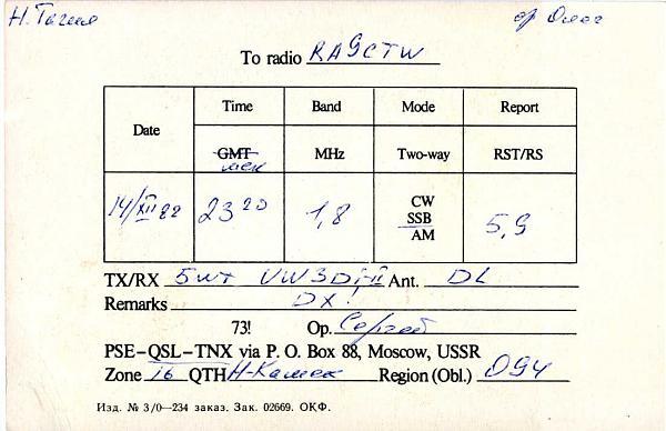 Нажмите на изображение для увеличения.  Название:RA4PFU QSL RA9CTW 1982_.jpg Просмотров:2 Размер:136.2 Кб ID:283473