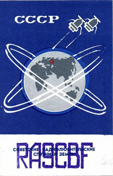 Нажмите на изображение для увеличения.  Название:RA9CBF QSL RA9CTW 1984.jpg Просмотров:2 Размер:82.0 Кб ID:283474