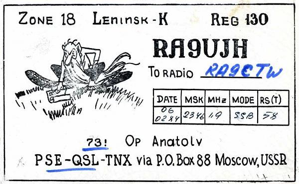 Нажмите на изображение для увеличения.  Название:RA9UJH QSL RA9CTW 1984.jpg Просмотров:2 Размер:113.6 Кб ID:283476