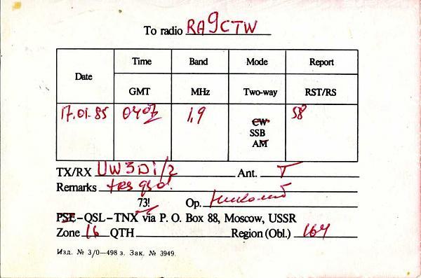 Нажмите на изображение для увеличения.  Название:UA4LP_R QSL RA9CTW 1985_.jpg Просмотров:2 Размер:143.5 Кб ID:283479