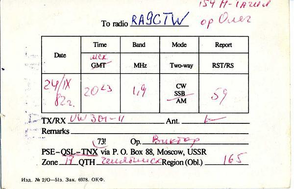 Нажмите на изображение для увеличения.  Название:UA9ANL QSL RA9CTW 1982_.jpg Просмотров:2 Размер:150.5 Кб ID:283481