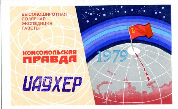 Нажмите на изображение для увеличения.  Название:UA9XEP QSL RA9CTW 1984.jpg Просмотров:2 Размер:182.5 Кб ID:283482