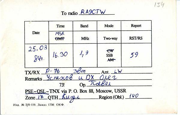 Нажмите на изображение для увеличения.  Название:UK9FCW QSL RA9CTW 1984_.jpg Просмотров:2 Размер:143.4 Кб ID:283485