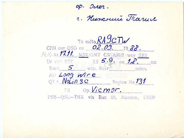 Нажмите на изображение для увеличения.  Название:UZ4NXK QSL RA9CTW 1988_.jpg Просмотров:3 Размер:93.6 Кб ID:283487