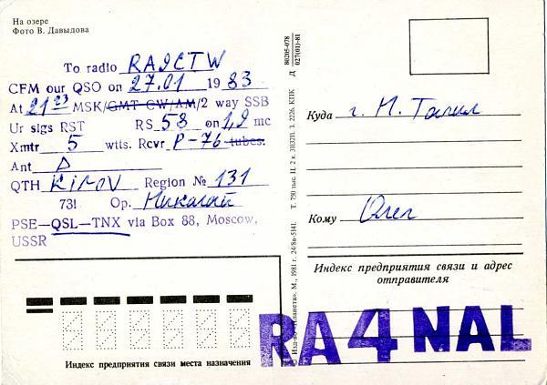 Нажмите на изображение для увеличения.  Название:RA4NAL QSL RA9CTW 1983_.jpg Просмотров:3 Размер:190.6 Кб ID:283511