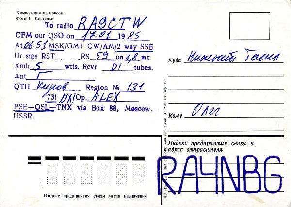 Нажмите на изображение для увеличения.  Название:RA4NBG QSL RA9CTW 1985_.jpg Просмотров:3 Размер:201.6 Кб ID:283513