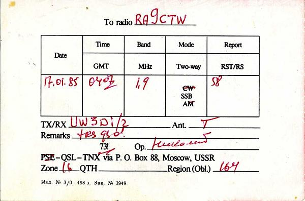 Нажмите на изображение для увеличения.  Название:UA4LP_R QSL RA9CTW 1985_.jpg Просмотров:4 Размер:143.5 Кб ID:283519