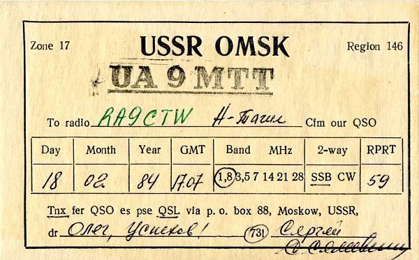 Нажмите на изображение для увеличения.  Название:UA9MTT QSL RA9CTW 1984.jpg Просмотров:3 Размер:220.8 Кб ID:283520