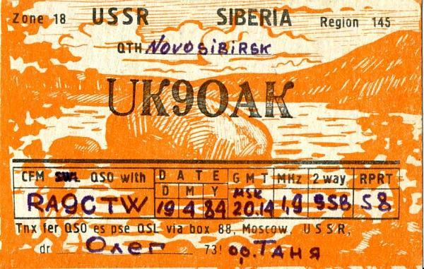 Нажмите на изображение для увеличения.  Название:UK9OAK QSL RA9CTW 1984.jpg Просмотров:3 Размер:214.7 Кб ID:283522