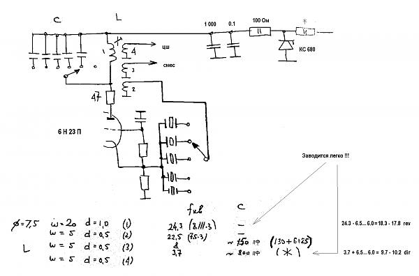 Название: Кварцевый генератор UT3IM.png Просмотров: 915  Размер: 62.1 Кб