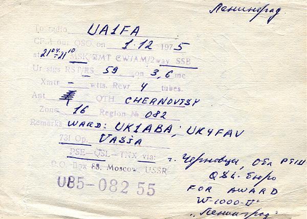 Нажмите на изображение для увеличения.  Название:UB5-082-55-QSL-UA1FA-archive-524.jpg Просмотров:3 Размер:1.27 Мб ID:283588