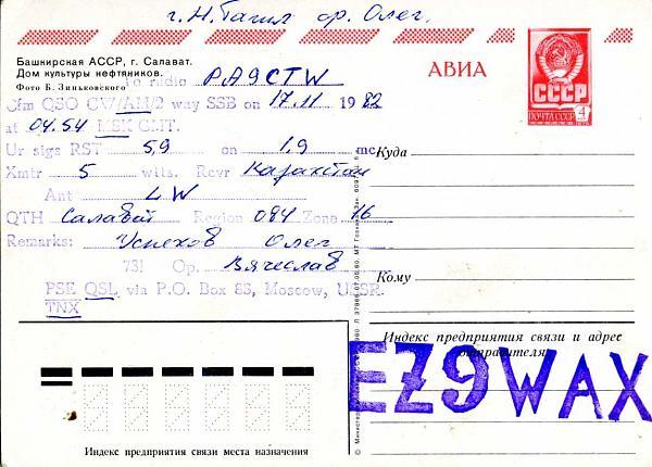 Нажмите на изображение для увеличения.  Название:EX9WAX QSL RA9CTW 1982_.jpg Просмотров:3 Размер:208.9 Кб ID:283600