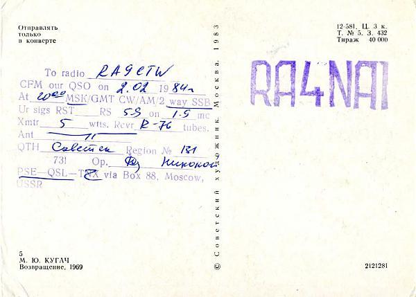 Нажмите на изображение для увеличения.  Название:RA4NAI QSL RA9CTW 1984_.jpg Просмотров:3 Размер:144.5 Кб ID:283602
