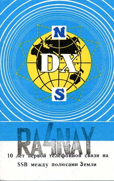 Нажмите на изображение для увеличения.  Название:RA4NAY QSL RA9CTW 1984.jpg Просмотров:3 Размер:104.3 Кб ID:283603