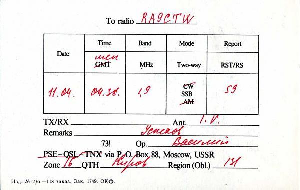 Нажмите на изображение для увеличения.  Название:RA4NAY QSL RA9CTW 1984_.jpg Просмотров:3 Размер:136.9 Кб ID:283604