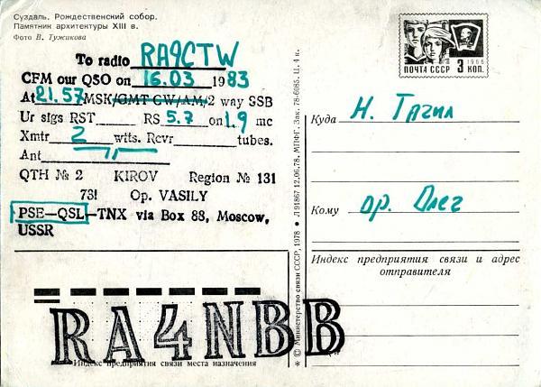 Нажмите на изображение для увеличения.  Название:RA4NBB QSL RA9CTW 1983_.jpg Просмотров:3 Размер:230.4 Кб ID:283606