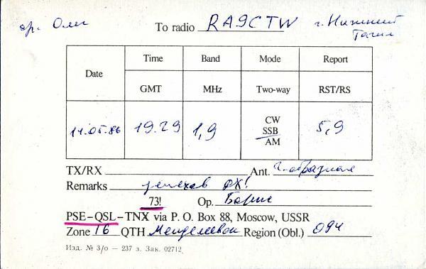 Нажмите на изображение для увеличения.  Название:RA4PEY QSL RA9CTW 1986_.jpg Просмотров:3 Размер:118.9 Кб ID:283612