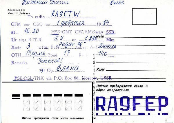Нажмите на изображение для увеличения.  Название:RA9FEP QSL RA9CTW 1984_.jpg Просмотров:3 Размер:103.4 Кб ID:283614