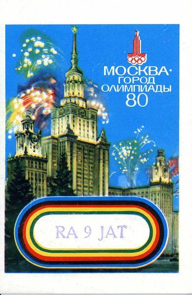 Нажмите на изображение для увеличения.  Название:RA9JAT QSL RA9CTW 1982.jpg Просмотров:3 Размер:79.7 Кб ID:283615