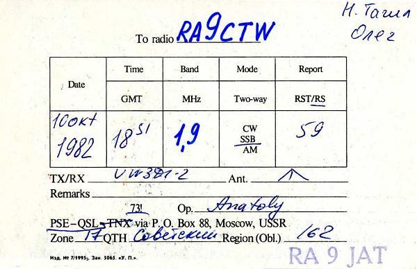 Нажмите на изображение для увеличения.  Название:RA9JAT QSL RA9CTW 1982_.jpg Просмотров:3 Размер:96.3 Кб ID:283616