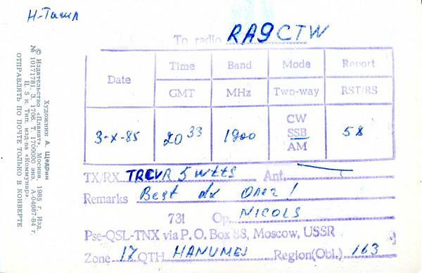 Нажмите на изображение для увеличения.  Название:UA9KAV QSL RA9CTW 1985_.jpg Просмотров:3 Размер:118.2 Кб ID:283618