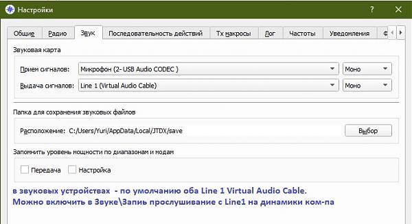 Нажмите на изображение для увеличения.  Название:звук через VAC в JTDX.jpg Просмотров:13 Размер:75.6 Кб ID:283696
