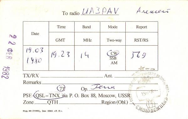 Нажмите на изображение для увеличения.  Название:4K1A-UA3PAV-1980-qsl3-2s.jpg Просмотров:2 Размер:273.2 Кб ID:284044