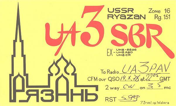 Нажмите на изображение для увеличения.  Название:UA3SBR-UA3PAV-1978-qsl.jpg Просмотров:2 Размер:320.9 Кб ID:284045
