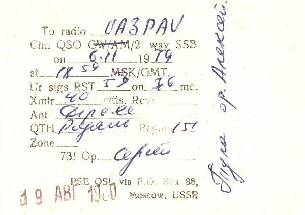 Нажмите на изображение для увеличения.  Название:UA3SBV-UA3PAV-1979-qsl-2s.jpg Просмотров:2 Размер:234.1 Кб ID:284047